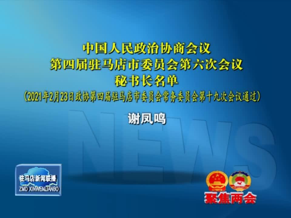 中国人民政协协商会议第四届驻马店市委员会第六次会议秘书长名单