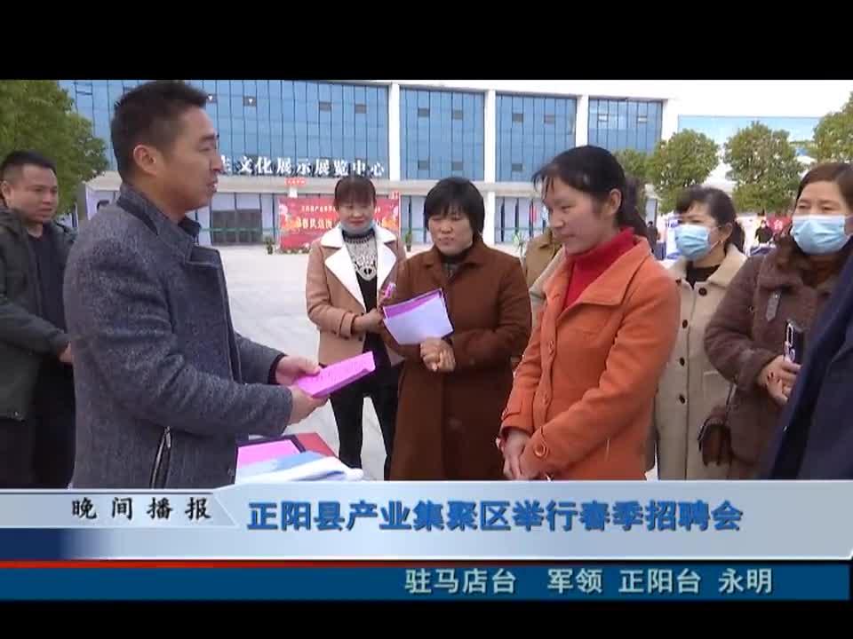 正阳县产业集聚区举行春季招聘会