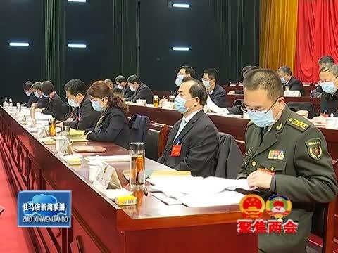 中国人民政治协商会议 第四届驻马店市委员会第六次会议开幕