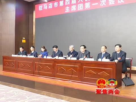 市四届人大七次会议主席团举行第一次会议