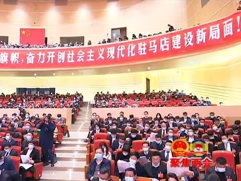驻马店市第四届人民代表大会第七次会议开幕