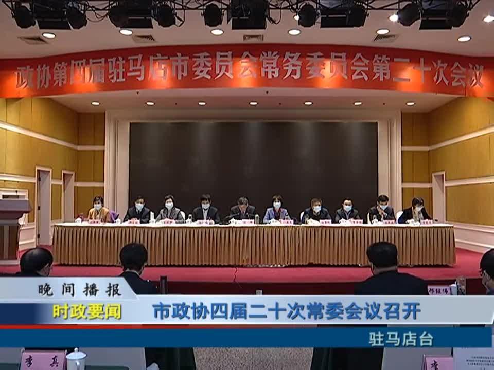 市政协四届二十次常委会议召开