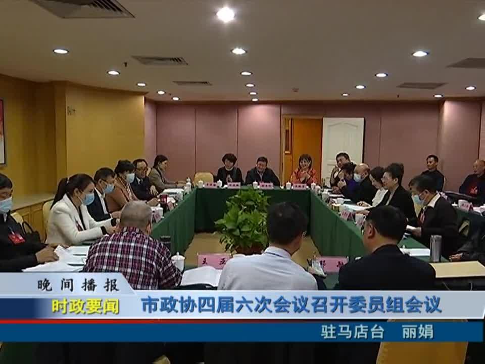 市政协四届六次会议召开委员组会议