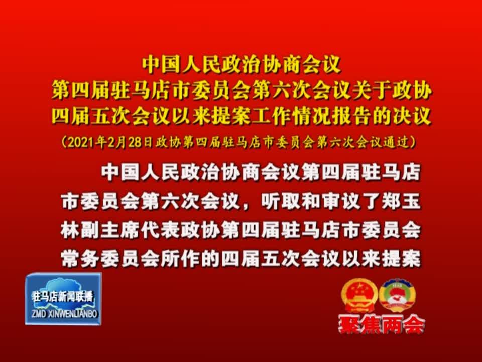 中国人民政治协商会议第四届驻马店市委员会第六次会议关于政协四届五次会议以来提案工作情况报告的决议