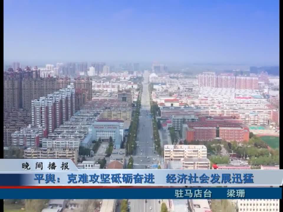 平舆:克难攻坚砥砺奋进 经济社会发展迅猛