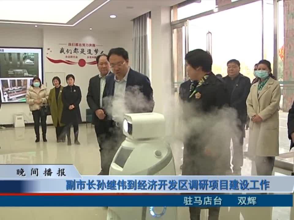 副市长孙继伟到经济开发区调研项目建设工作