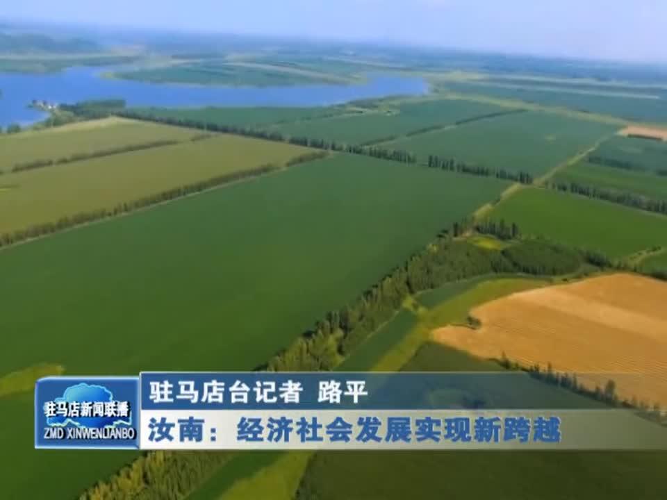 汝南:经济社会发展实现新跨越