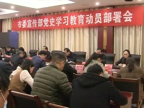 市委宣传部党史学习教育动员部署会议召开