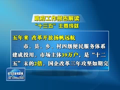 """政府工作报告解读 """"十三五""""主要成就"""