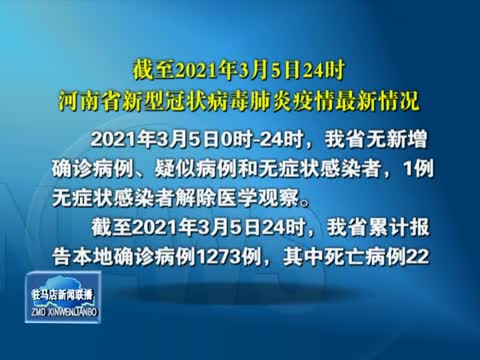 截至2021年3月5日24时 河南省新型冠状病毒肺炎疫情最新情况
