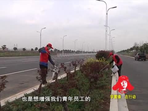中国一冶驻马店项目部开展志愿服务活动