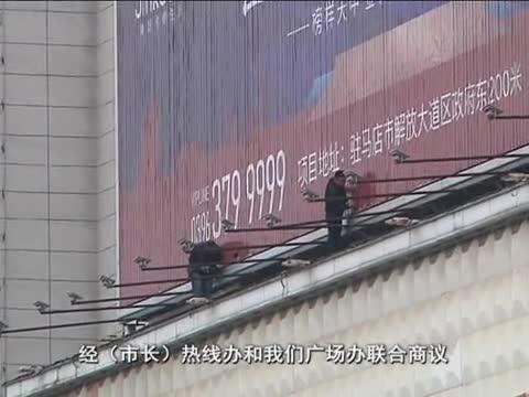 驻马店市城市综合执法支队拆除违规广告牌