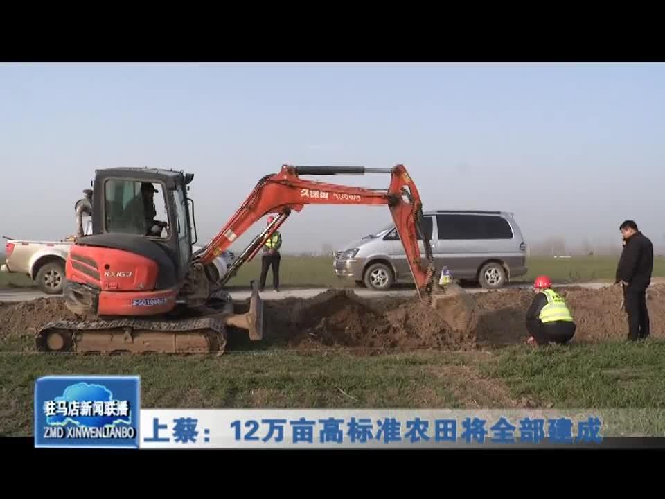 上蔡:12万亩高标准农田将全部建成
