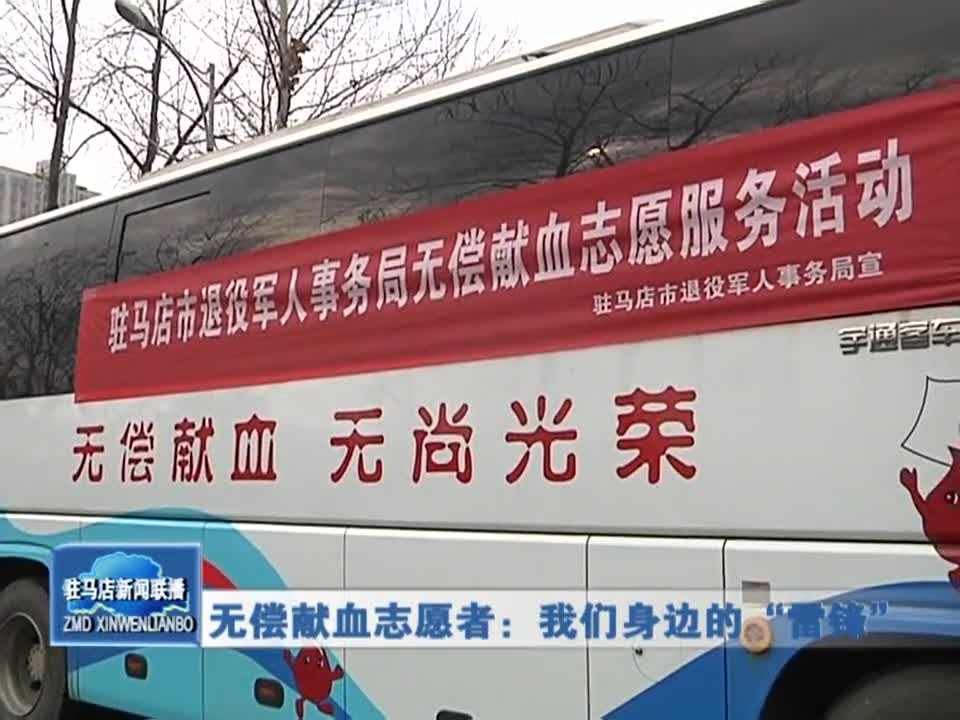 """无偿献血志愿者:我们身边的""""雷锋"""""""
