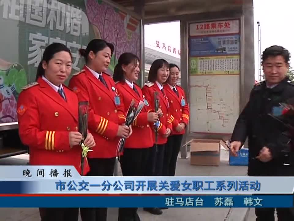 市公交一分公司开展关爱女职工系列活动