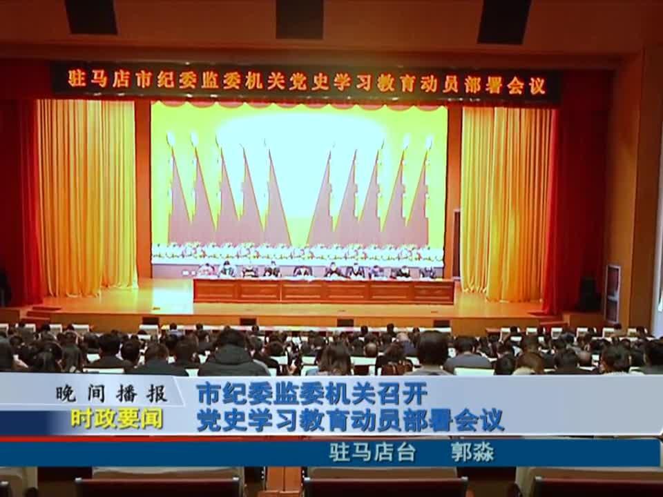 市纪委监委机关召开党史学习教育动员