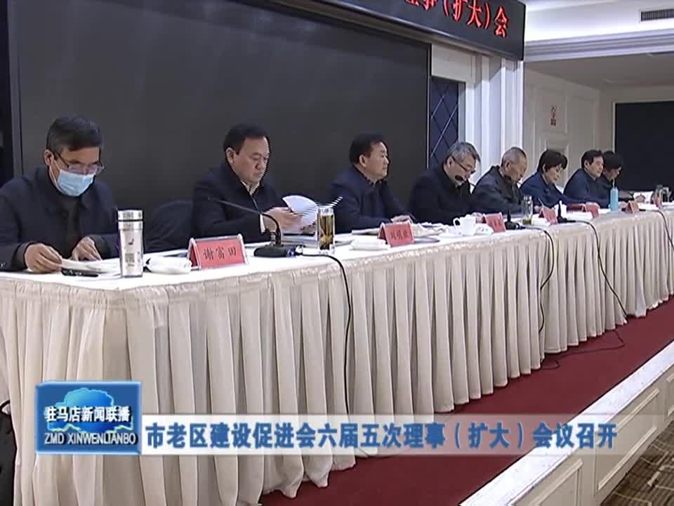 市老区建设促进会六届五次理事(扩大)会议召开