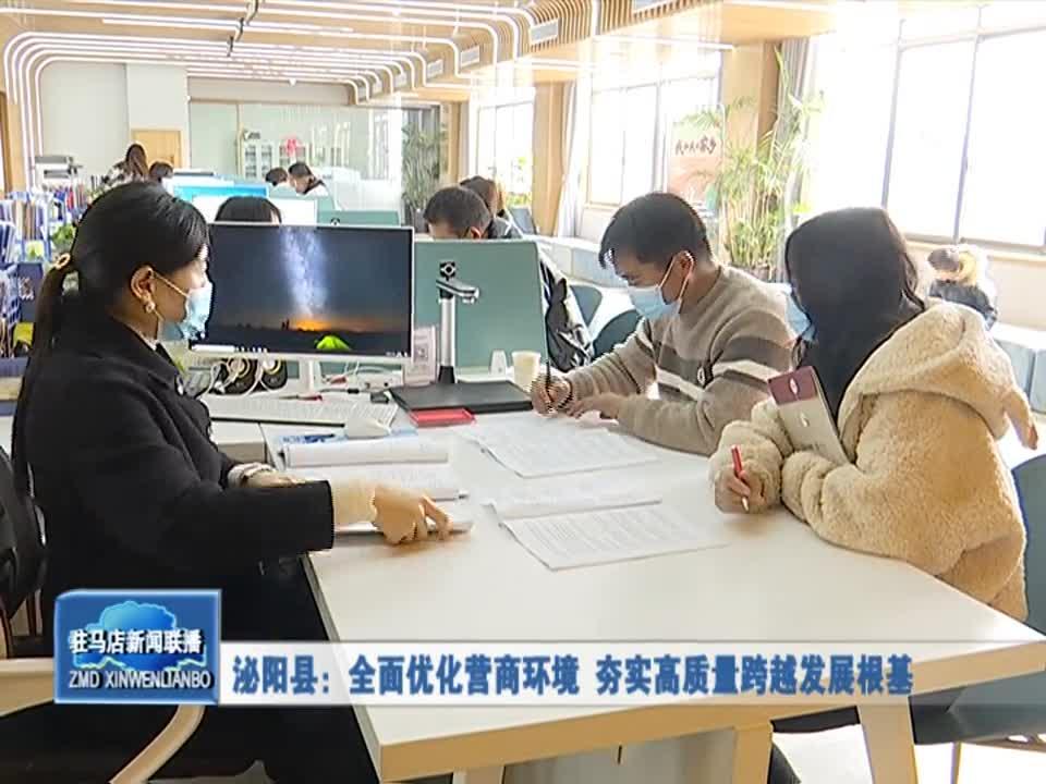 泌阳县:全面优化营商环境 夯实高质量跨越发展