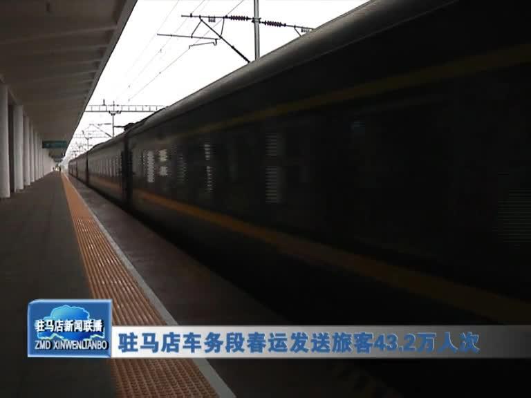 驻马店车务段春运发送旅客43.2万人次
