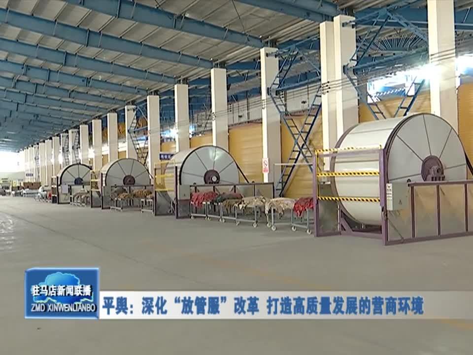 """平舆县:深化""""放管服""""改革 打造高质量发展的营商环境"""