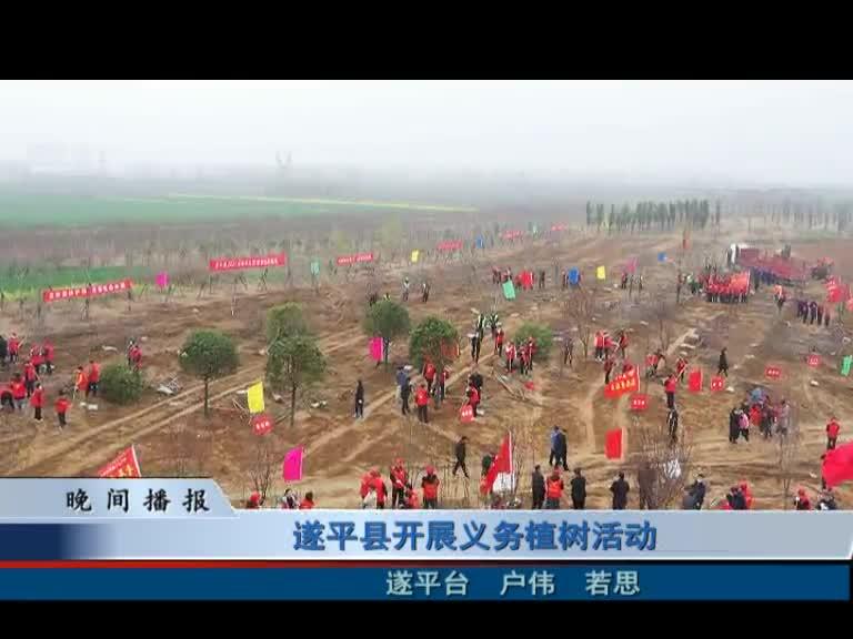 遂平县开展义务植树活动