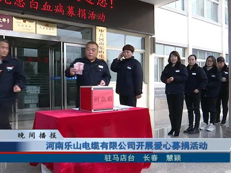 河南乐山电缆有限公司开展爱心募捐活动