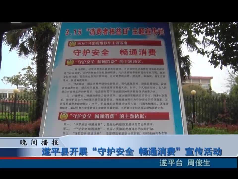 """遂平县开展""""守护安全""""畅通消费宣传活动"""