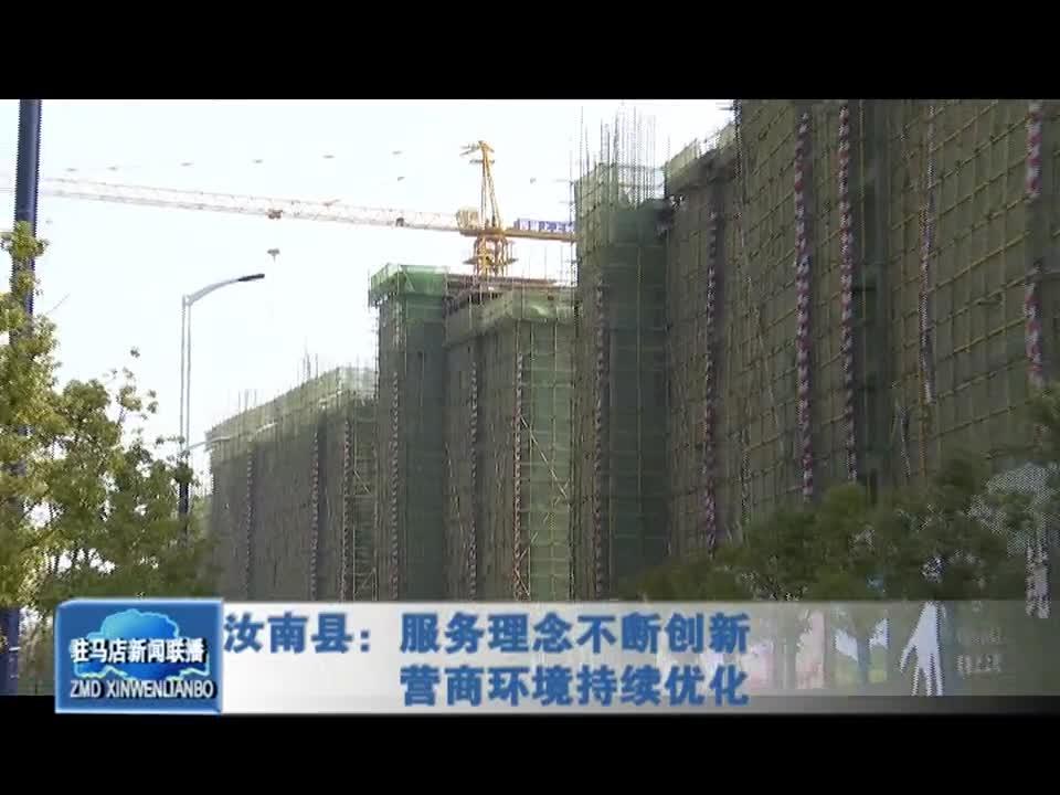 汝南县:服务理念不断创新 营商环境持续优化