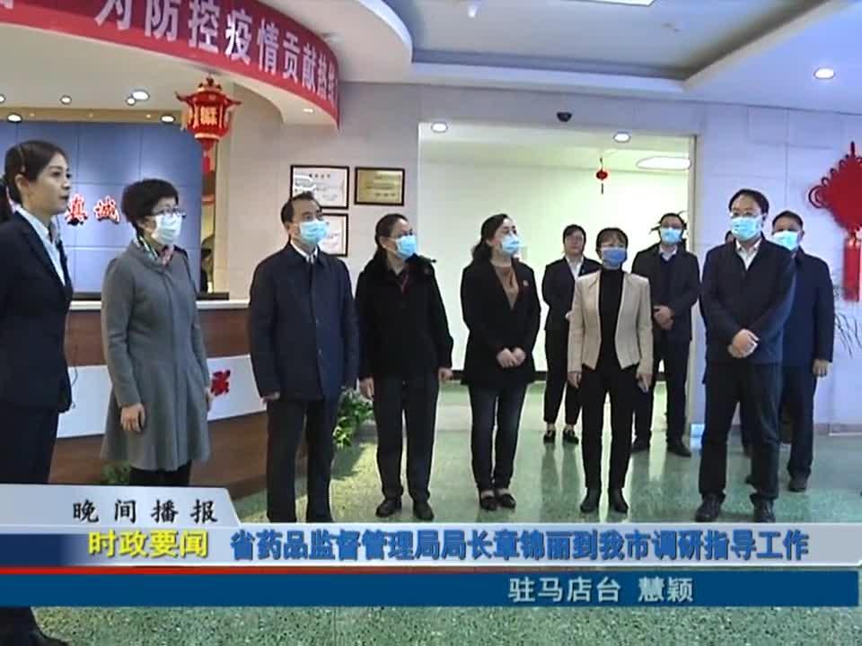 省药品监督局局长张锦丽到我市调研指导工作