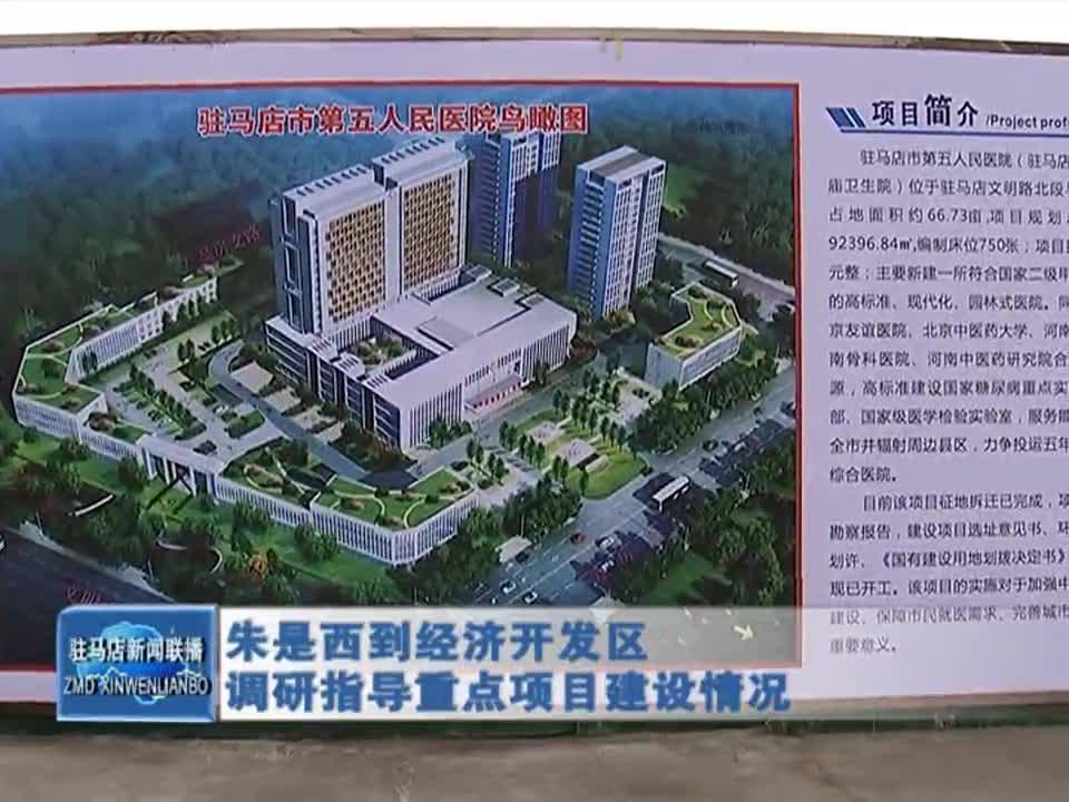 朱是西到经济开发区 调研指导重点项目建设情况