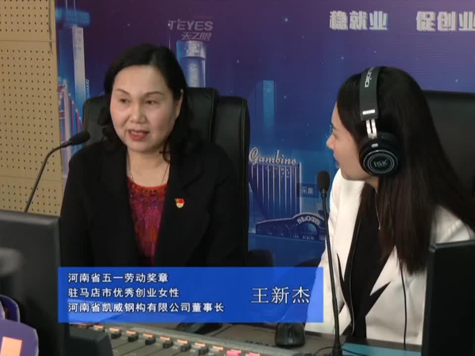 【图文+视频】河南凯威钢构有限公司董事长王新杰做客《你好,创客》
