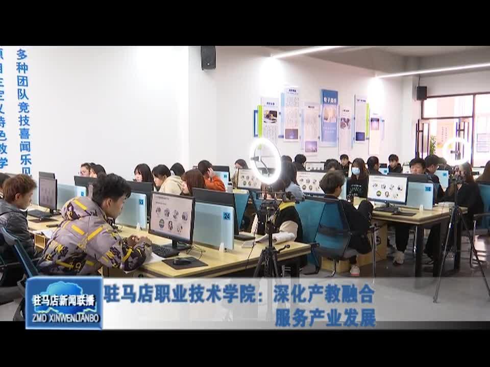 驻马店职业技术学院:深化产教融合 服务产业发展