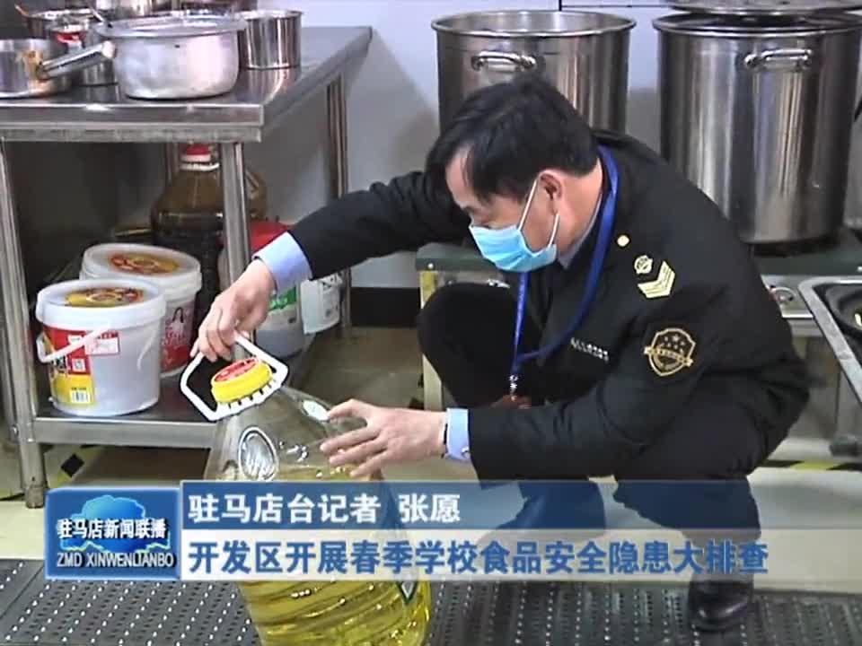 开发区开展春季学校食品安全隐患大排查