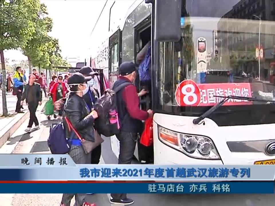 我市迎来2021年度首趟武汉旅游专列