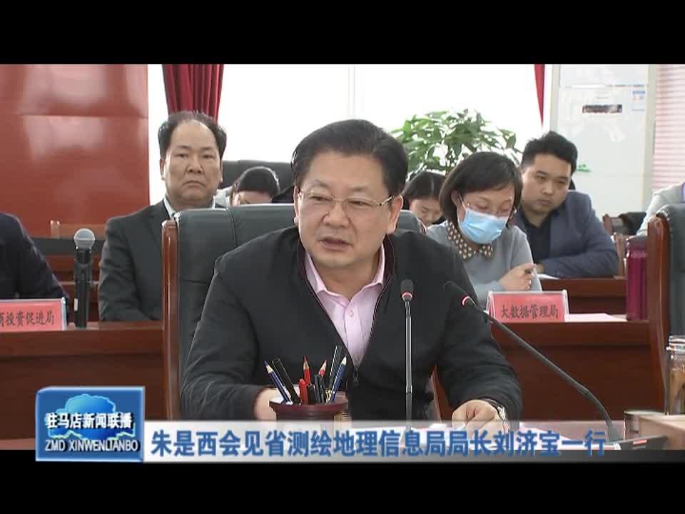 朱是西会见省测绘地理信息局局长刘济保一行