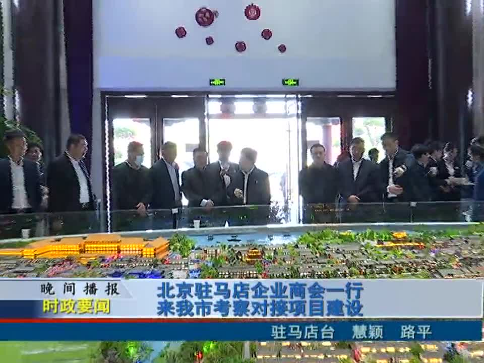 北京驻马店企业商会一行来我市考察对接项目建设