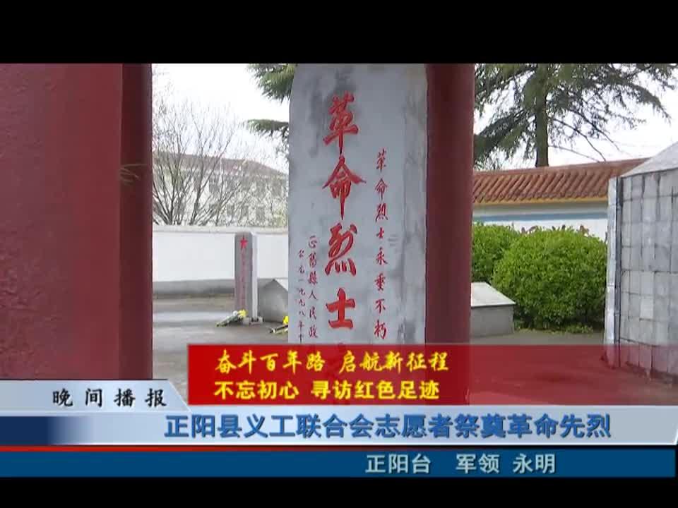 正阳县义工联合会志愿者祭奠革命先烈