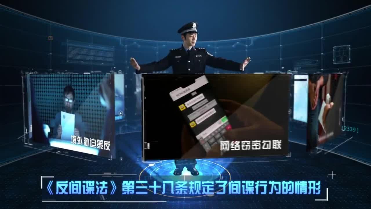 《国家安全教育日公益宣传片》3