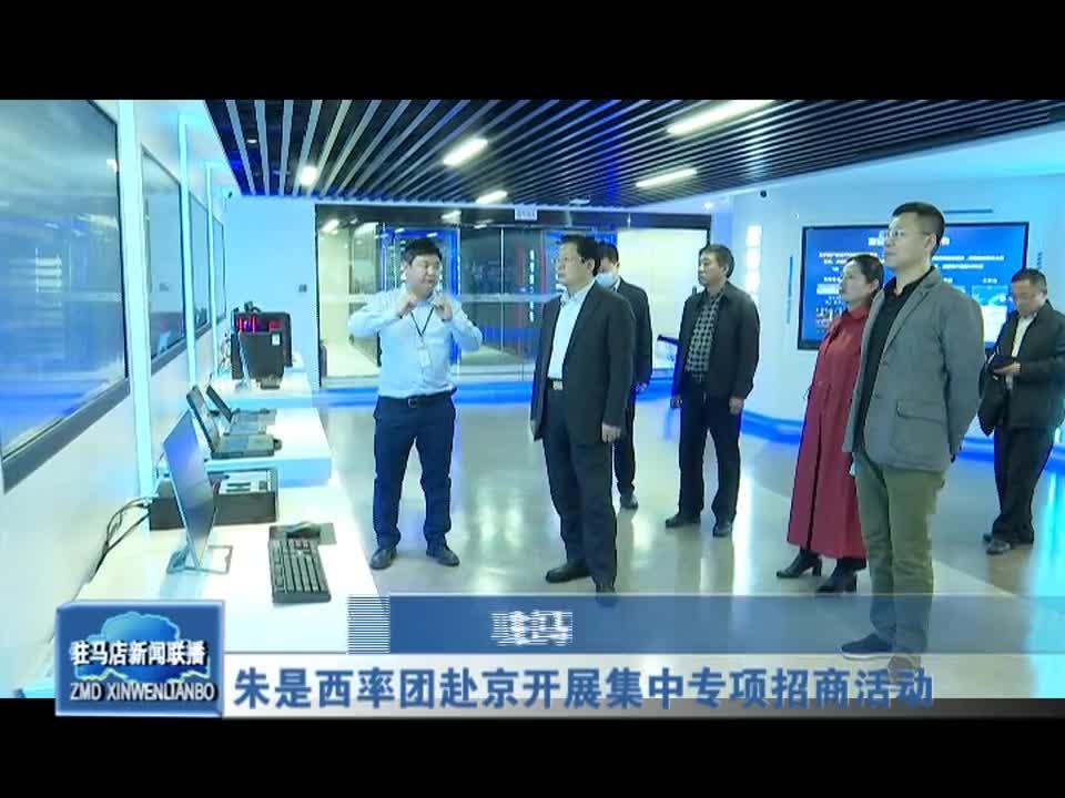 朱是西率团赴京开展集中专项招商活动