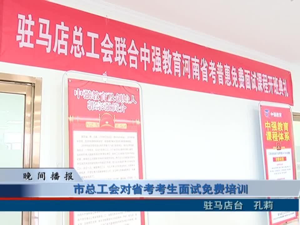 市总工会对省考考生面试免费培训