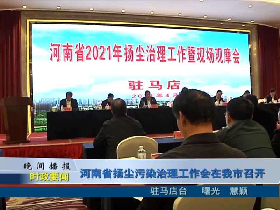 河南省扬尘污染治理工作会在我市召开