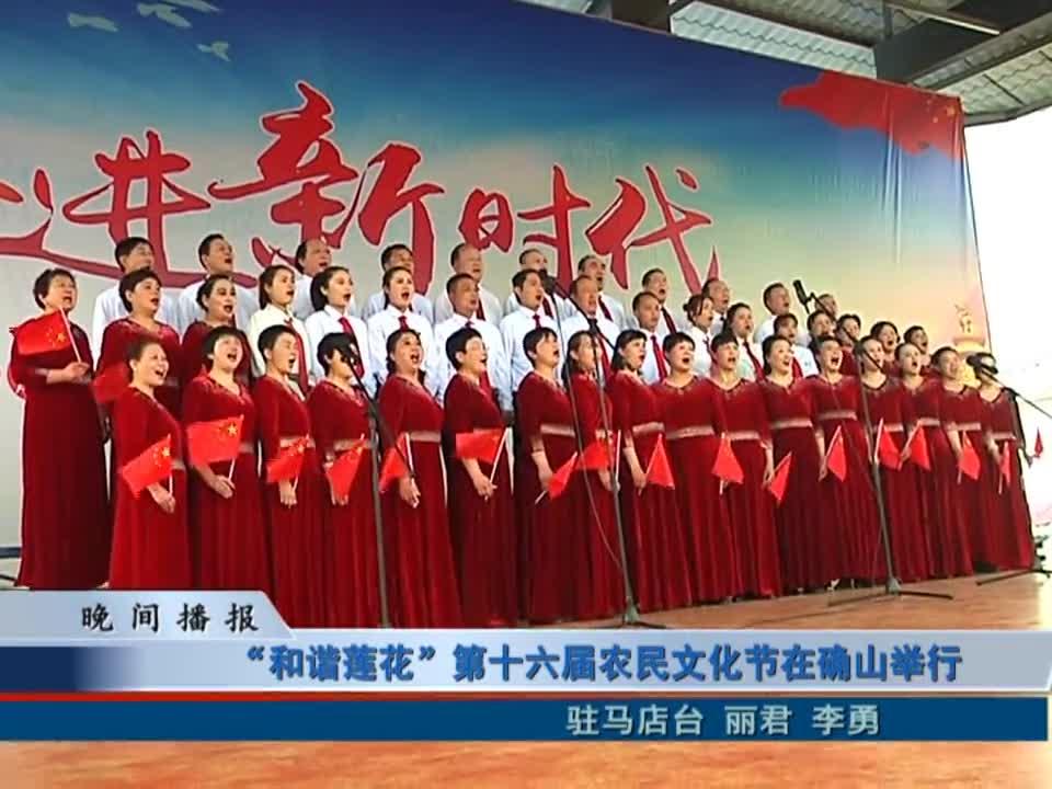 """""""和谐莲花""""第十六届农民文化节在确山举行"""