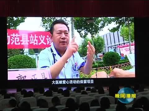 """2021""""健康中原行·大医献爱心""""乡村振兴志愿服务专项行动在汝南启动"""
