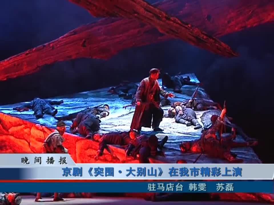 京剧《突围 大别山》在我市精彩上演
