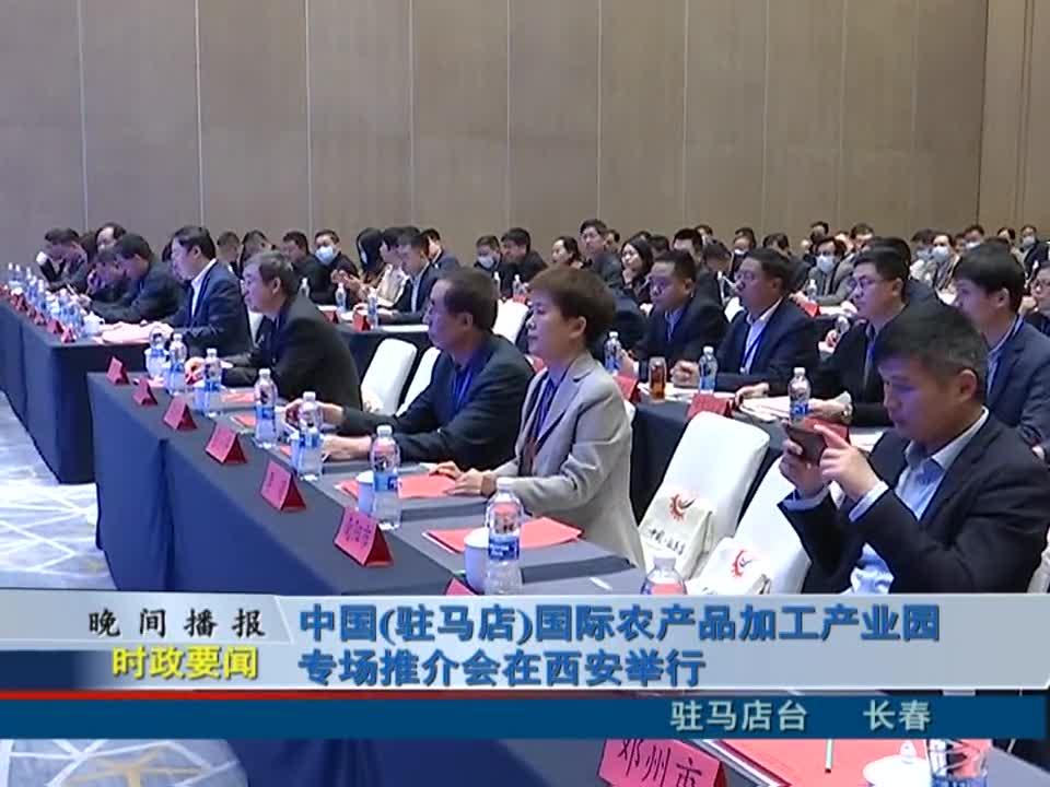 中国(驻马店)国际农产品加工产业园专场推介会在西安举行