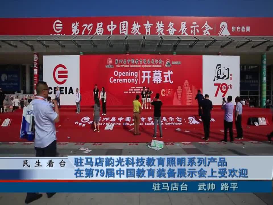 驻马店韵光科技教育照明系列产品在第79届中国教育装备展示会上受欢迎