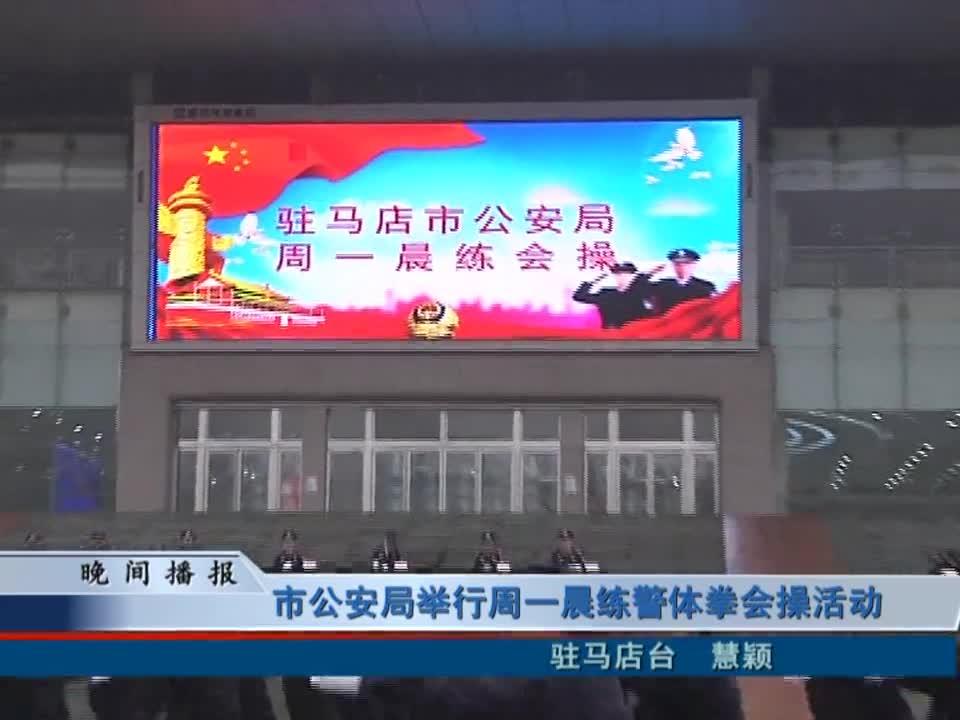 市公安局举行周一晨练警体拳会操活动