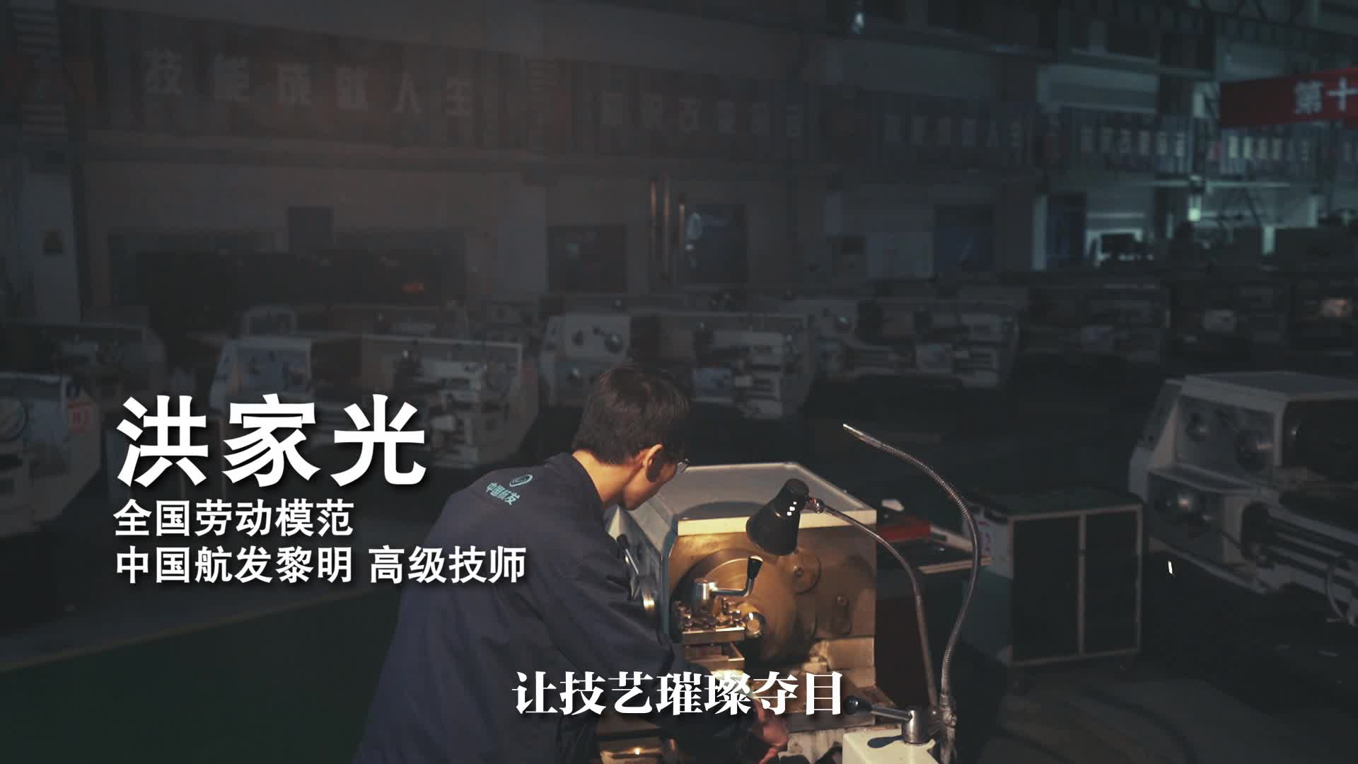 热点视频《全国劳模——洪家光》