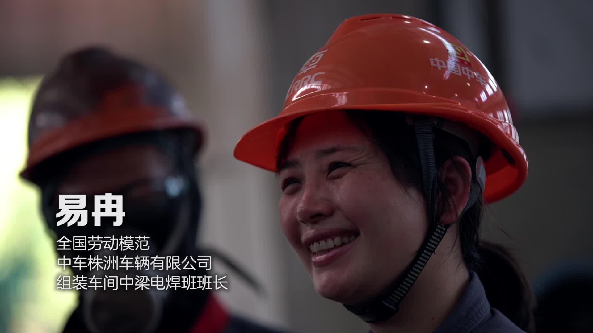 热点视频《全国劳模——易冉》