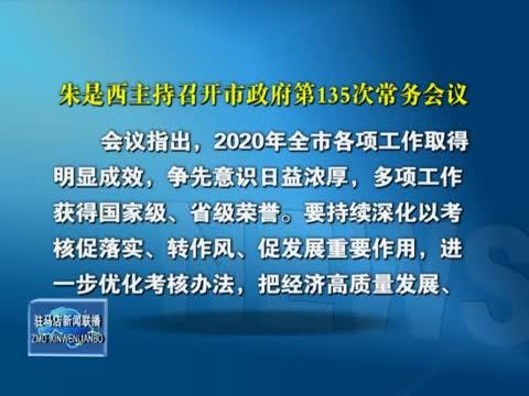 朱是西主持召开市政府第135次常务会议